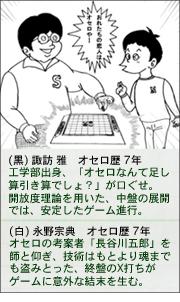 オセロ道 オセロ2.0編